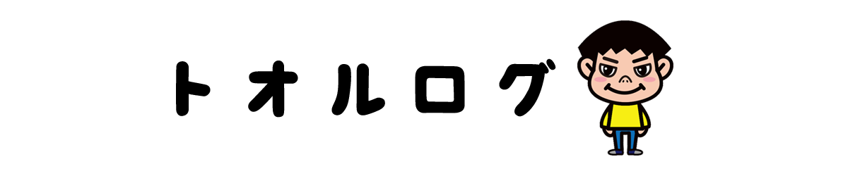 トオルログ